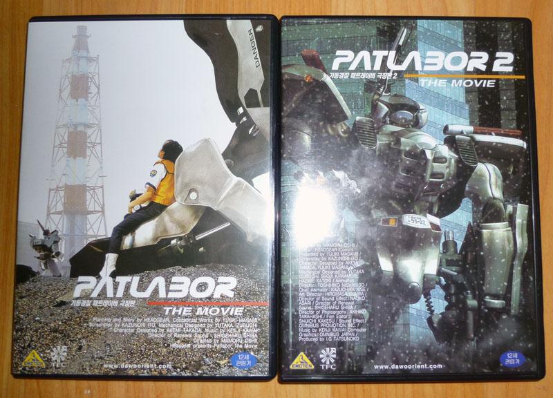 아주 때 늦은 PATLABOR DVD 구매