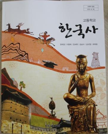 교학사의 『한국사 고교 교과서』이건 잘못이라고 봐.