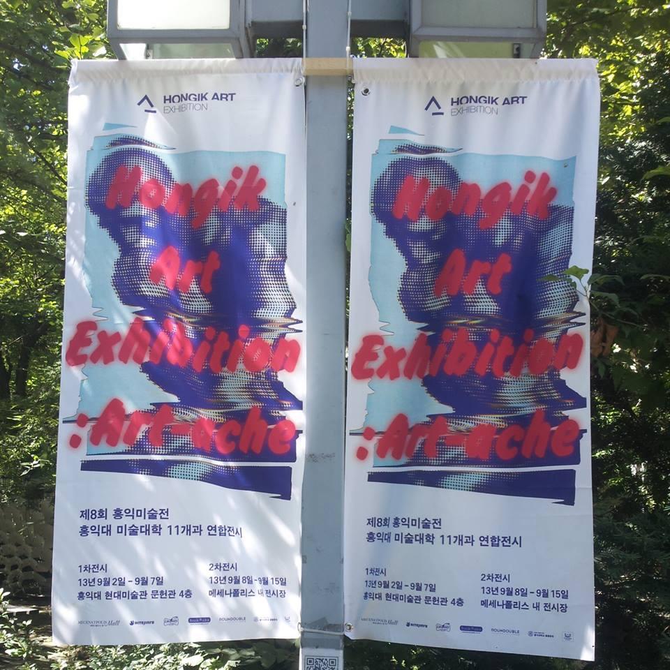 홍익대 미술대학 11개과 연합전시: 제 8회 홍익미술展