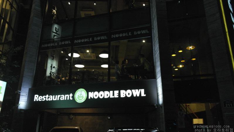 Noodle Bowl (대구 황금동)