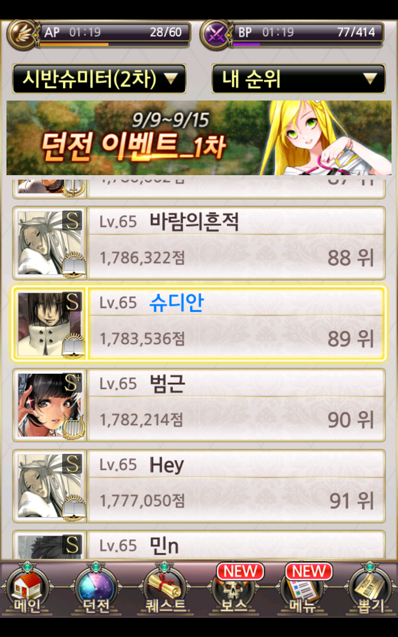 [이너월드] 시반 2차 결과