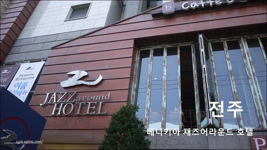 전주 - 베니키아 재즈어라운드 호텔