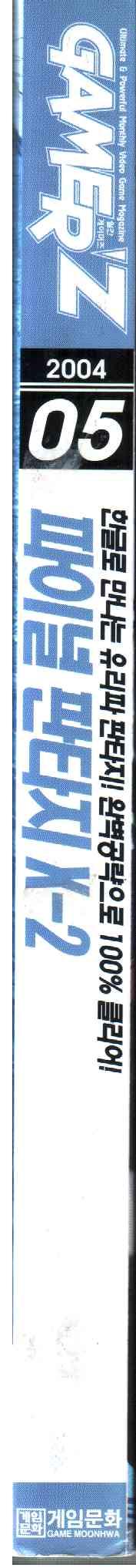 게이머즈 2004년 5월