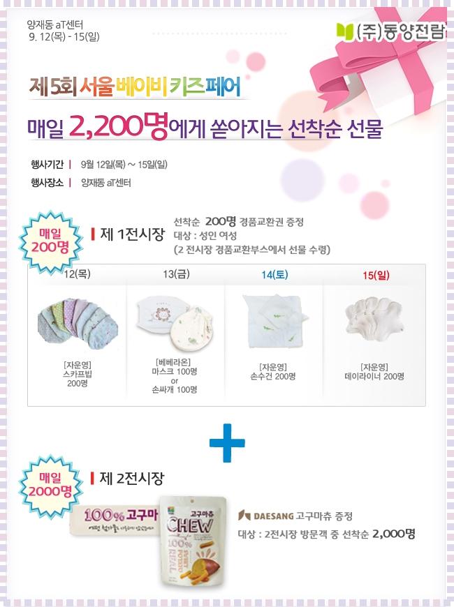 서울 베이비 키즈페어 - 목요일부터 놀러오세요!