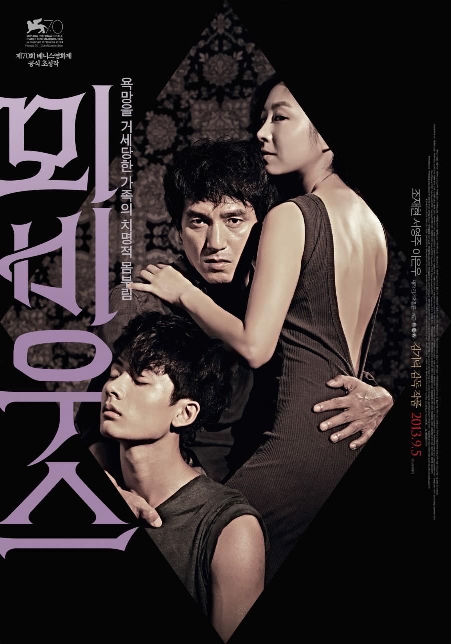 뫼비우스(2013) 감상