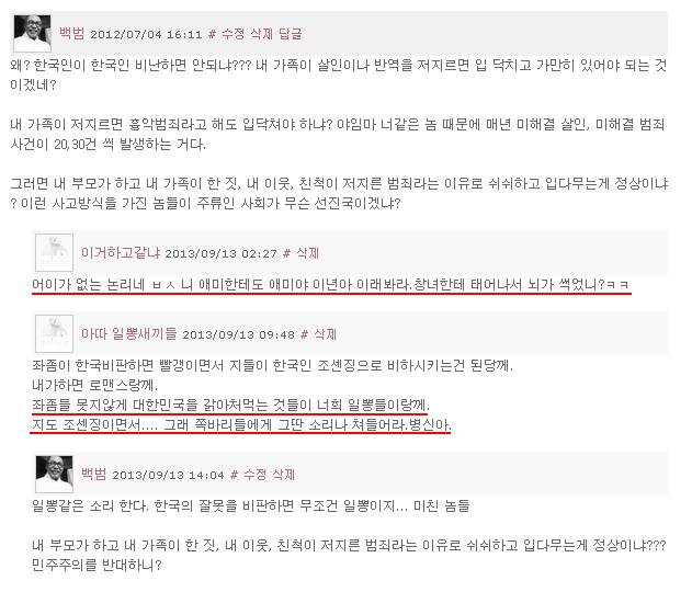 한국인은 한국인 비판하면 안된다?