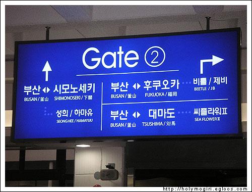 2006 일본 여행기 Day1 -후쿠오카- (1/3/2006)