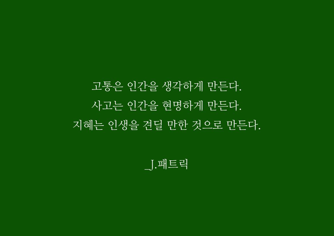 [지혜/명언]고통은 인간을 생각하게 만든다.