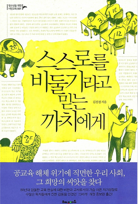 Book Illustration-스스로 비둘기라 믿는 까치에게