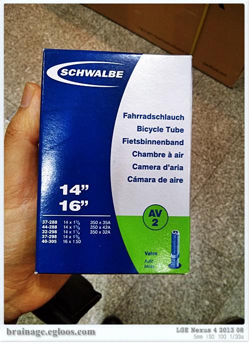 구하기 쉽지 않은 16인치 1.5폭 자전거 튜브 - 슈발베 AV2