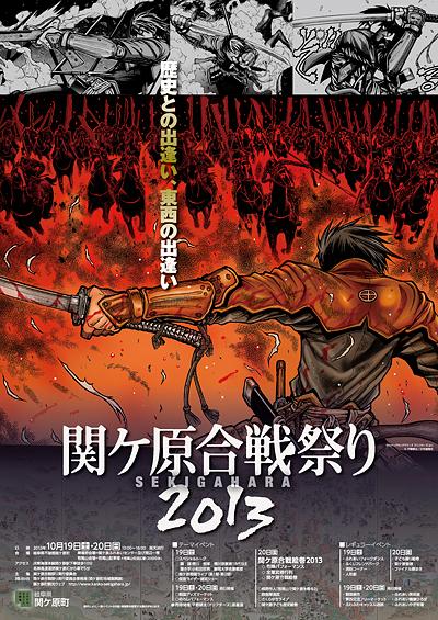 세키가하라 전투 축제 2013, 만화 드리프터즈와 콜라..