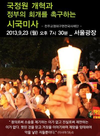 9.23(월) 정의구현사제단 시국미사 서울광장