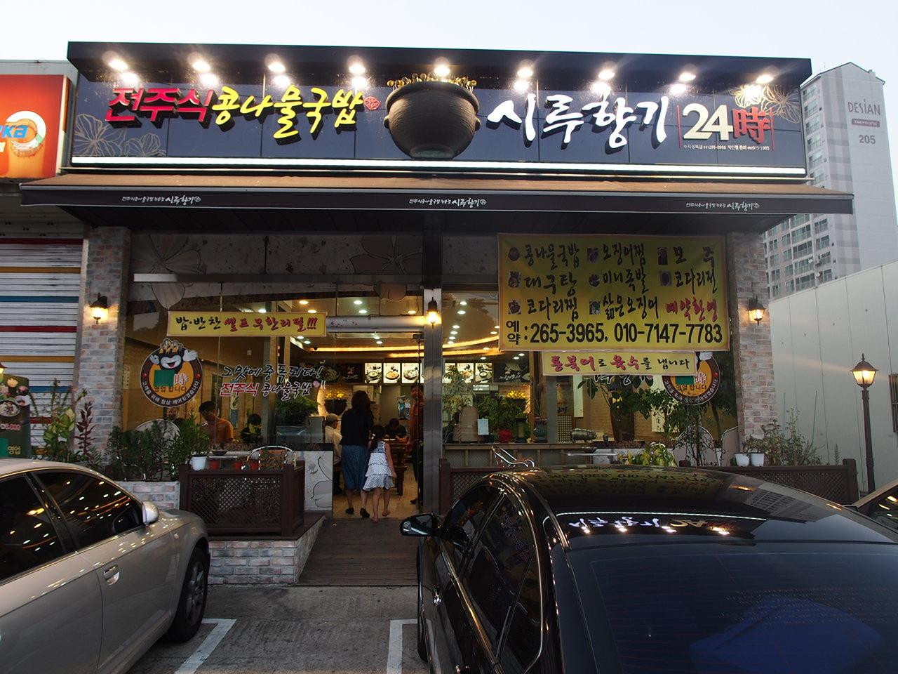 """2013.9.20 용인, 수지, 상현2동 """"전주식 콩나물국밥.."""