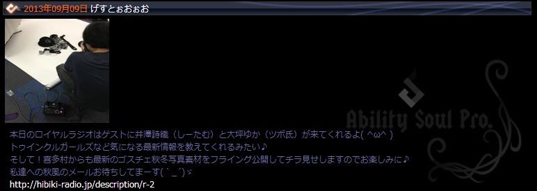 키타무라 에리 BLOG 2013. 9. 9「게스트으으으」..