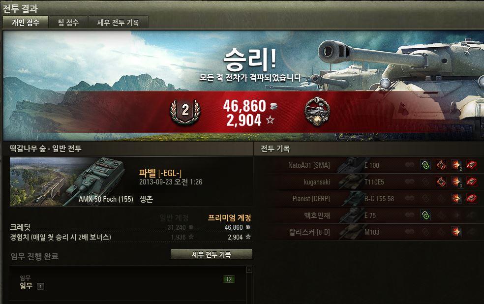 1154. [WoT] AMX 50 Foch (155) 출고