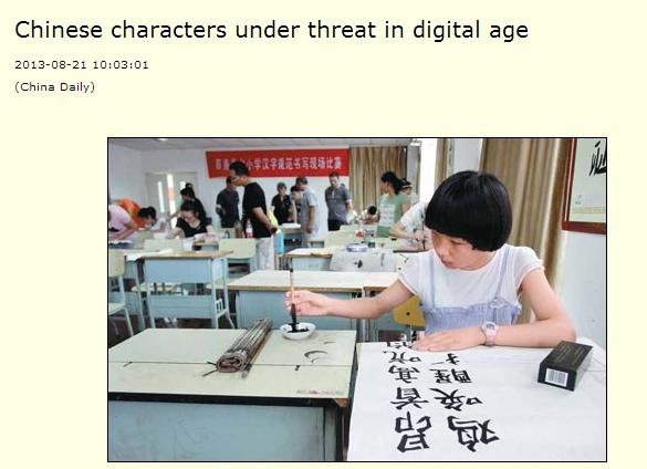 """""""디지털혁명이 중국 문자를 위기로 몰아가는가?"""""""