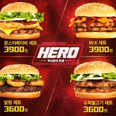 2013-304. 영웅의 탄생! 버거킹 히어로 4종세트 / KFC ..