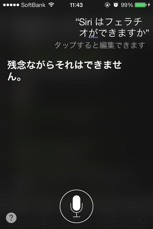Siri가 너무 우수해서 뿜었닼ㅋㅋㅋㅋㅋㅋㅋㅋ