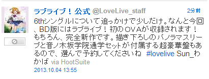 러브라이브! 6th 싱글 BD판에는 완전 신작 OVA가!