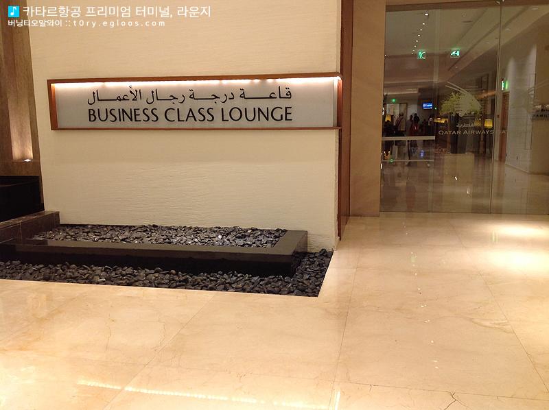 카타르 도하공항 프리미엄 터미널 비지니스 라운지