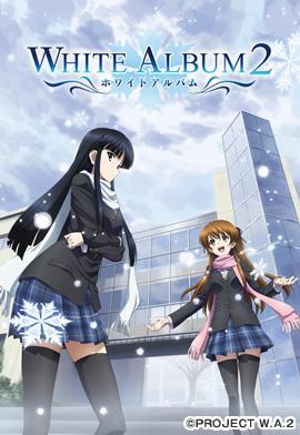 2013년 10월 개시 애니메이션 - WHITE ALBUM 2