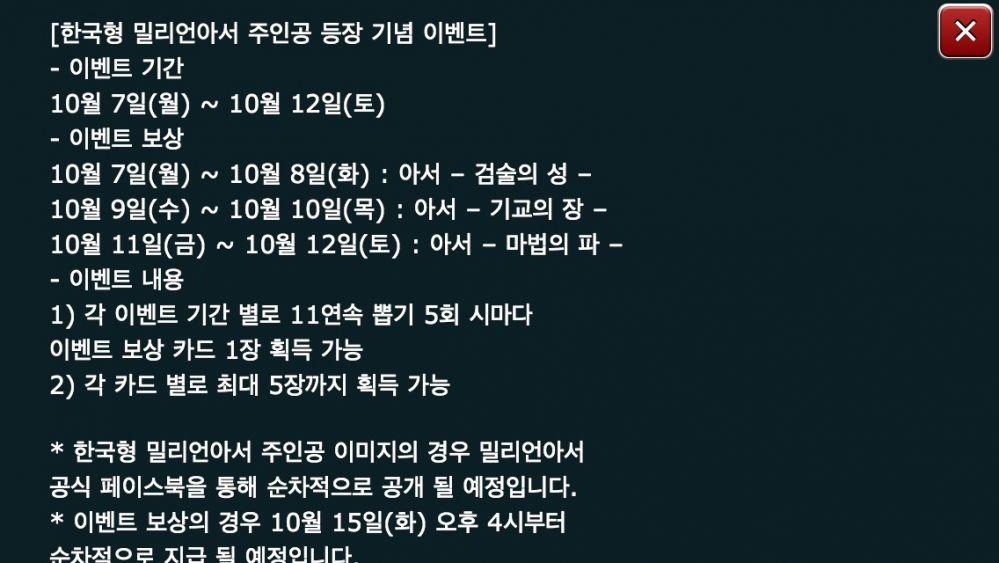 [밀리언아서] 한국형 아서 이벤트