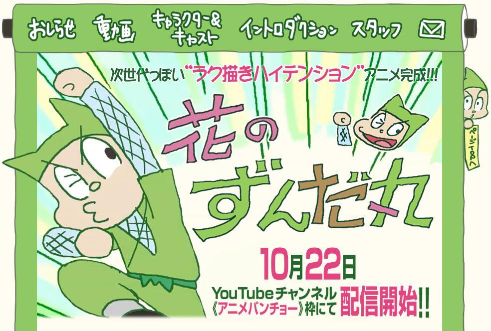 애니메이션 '꽃의 즌다마루' 10월 22일부터 유튜브에..