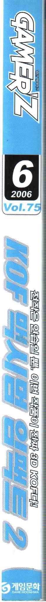 게이머즈 2006년 6월