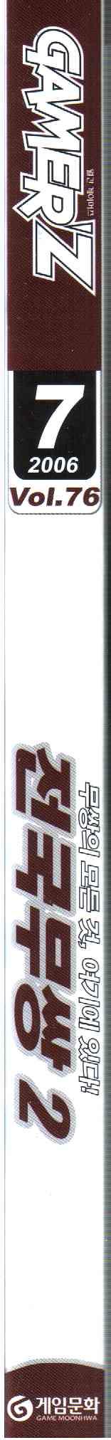 게이머즈 2006년 7월