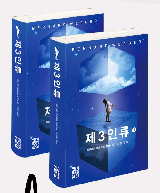 베르나르 베르베르 <제3인류> 다음(Daum) 스..