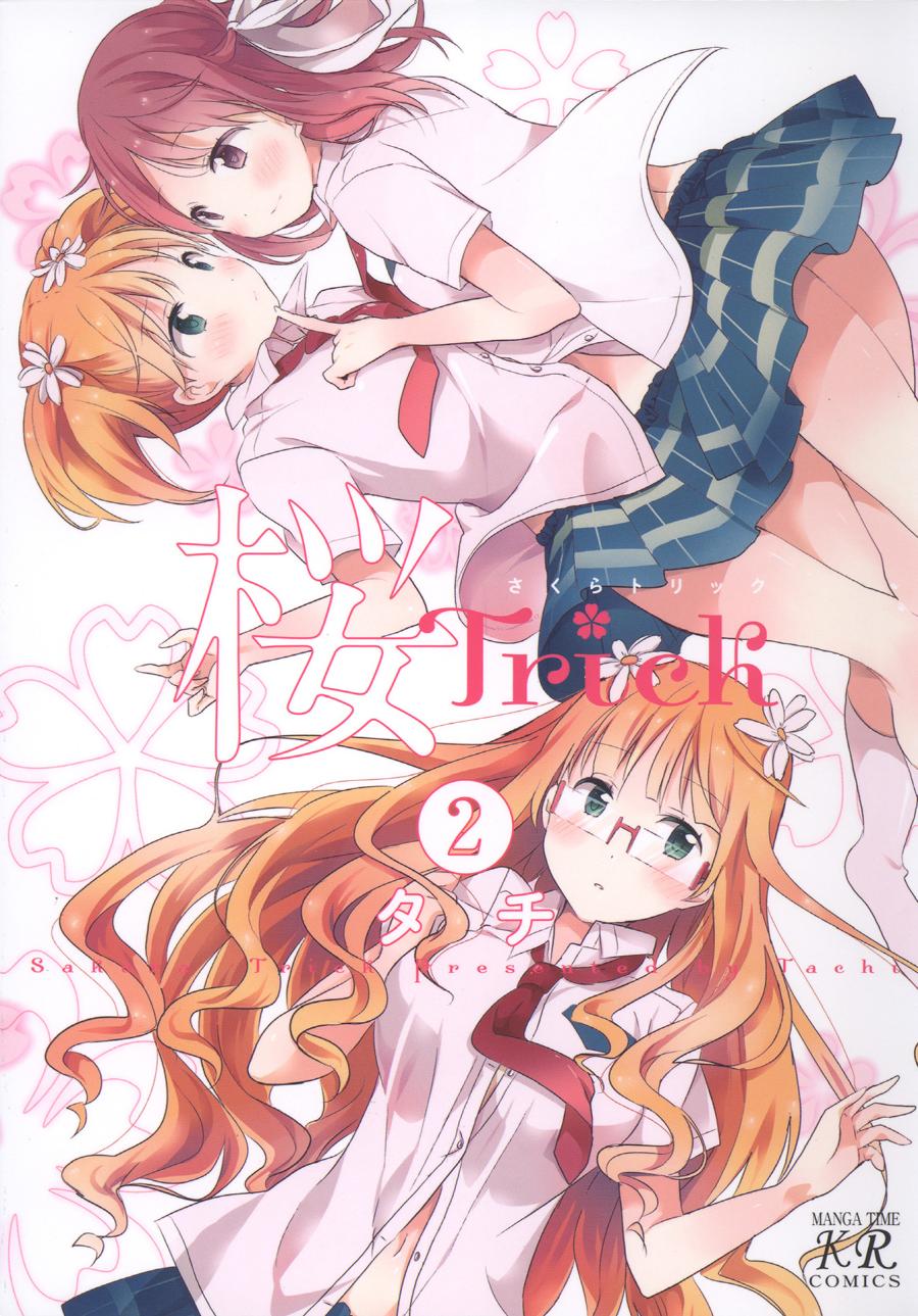 [번역]타치 - 사쿠라트릭 -Vol.2-