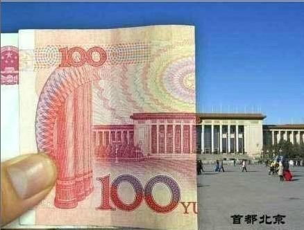 중국지폐의 배경들