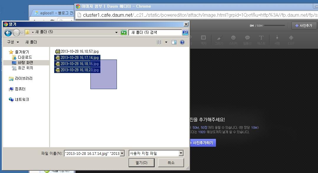 윈도우8, IE10 환경에서 다음카페 사진 올리기 팝업..