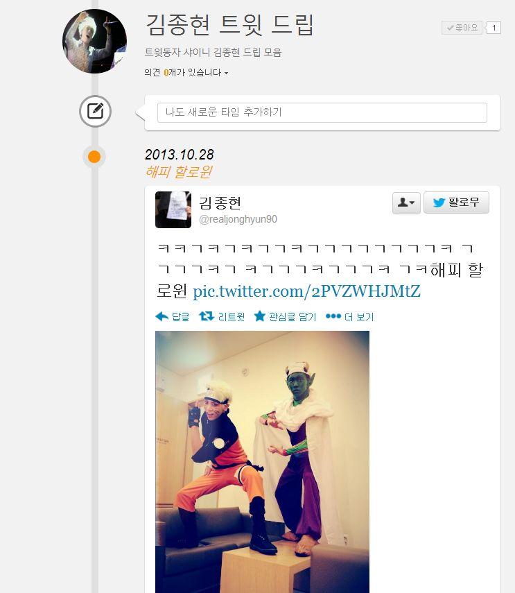 트윗동자 김종현의 트윗을 모아놓은곳을 발견 ㅋㅋㅋㅋ
