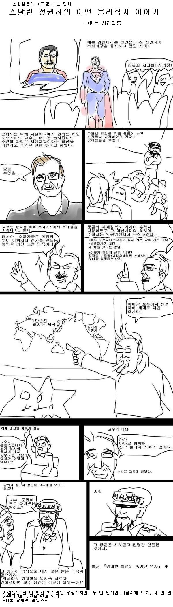 삼한일통의 조작질 까는 만화]스탈린 정권하의 어떤..