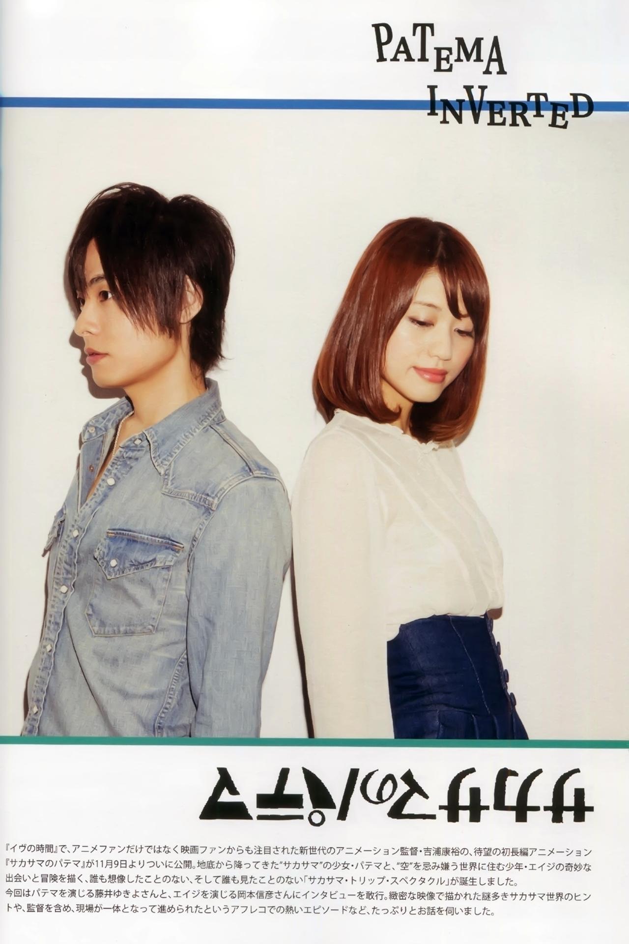 극장판 '거꾸로 된 파테마' 11월 9일 일본 현지에서 개봉