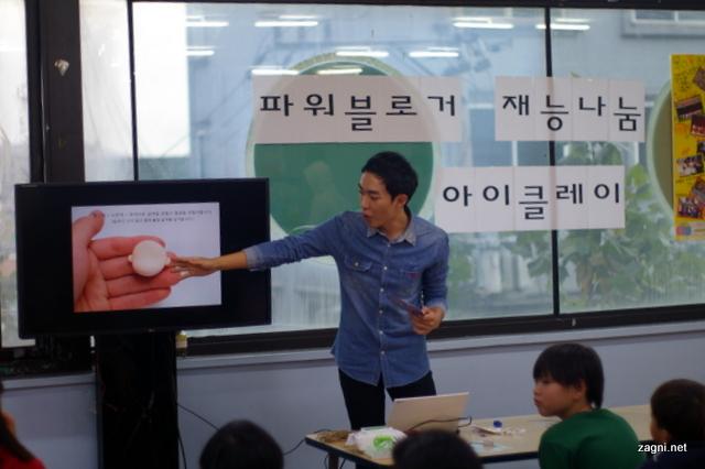 CJ도너스 캠프 재능기부, 성남 공부방에서 만든 ..