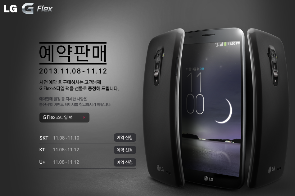 LG G플렉스 예약 판매 시작, 가격은 99만 9천원