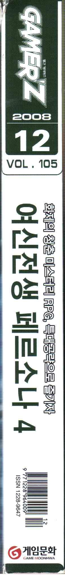 게이머즈 2008년 12월