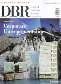 DBR 141호 ˝사내 기업가 정신˝