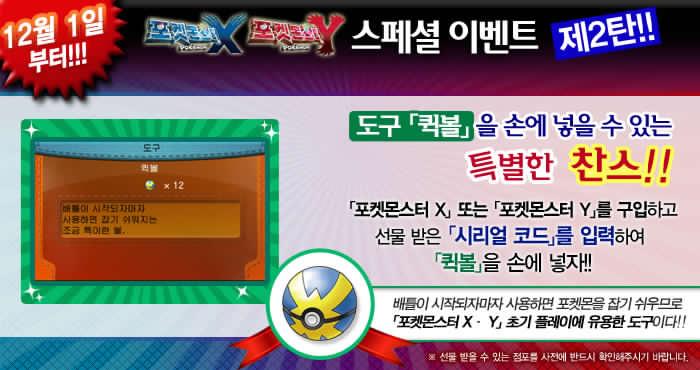 포켓몬 XY 12월 이벤트 - 퀵볼을 얻어보자!