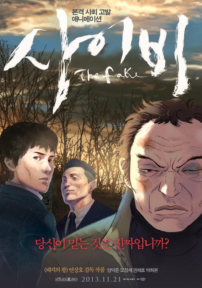 <사이비> 애니메이션으로 보는 독보적 몰입감의 ..