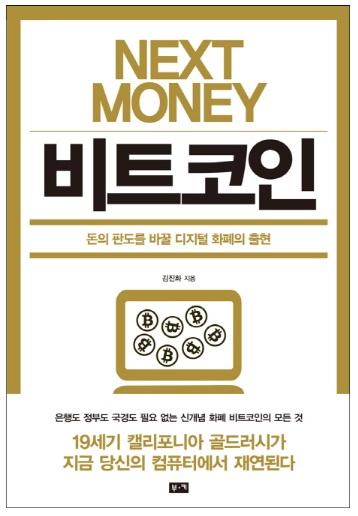 [서평] 넥스트머니 비트코인, 김진화 저