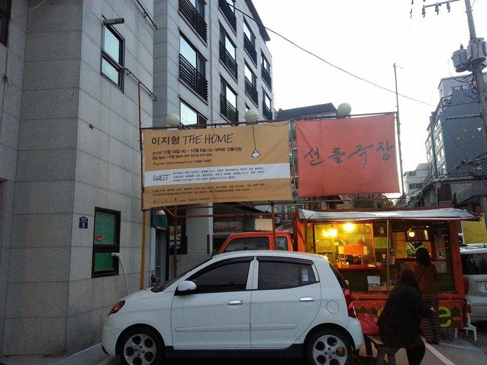 이지형의 'THE HOME' 후기 ^^