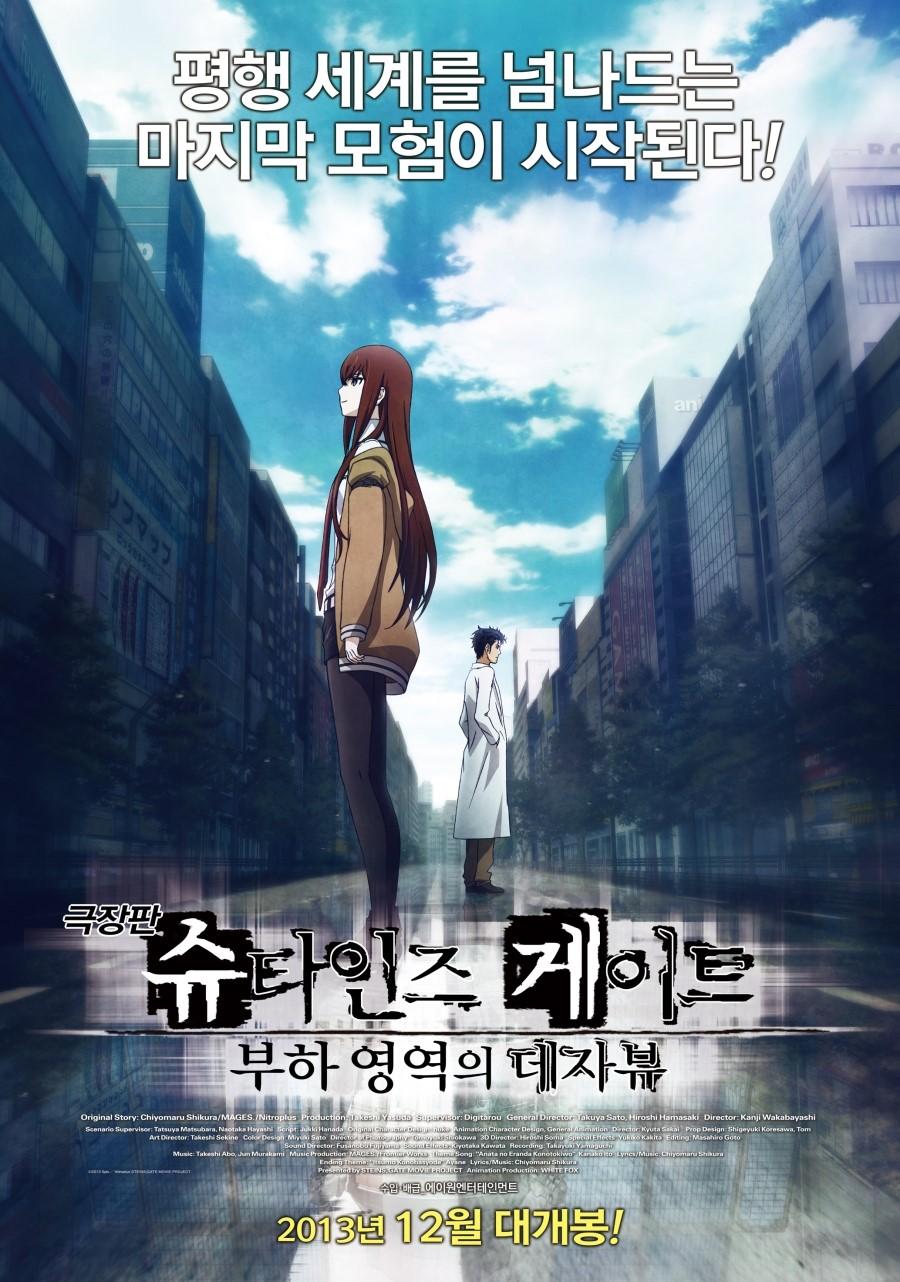 극장판 슈타인즈 게이트 국내 개봉 포스터 공개