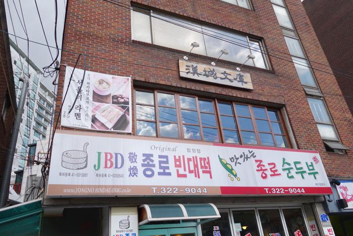 합정의 일본 라멘집 '한성문고' 두번째 방문