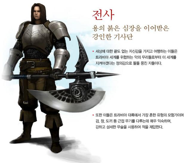 [트라비아2]캐릭터 소개