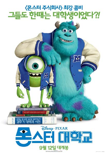 몬스터 대학교 (Monsters University.2013)