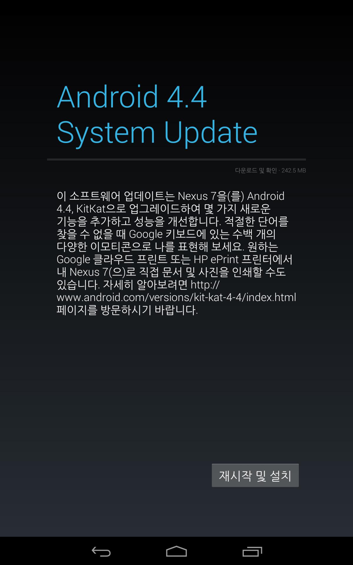 Nexus 7 2nd (2013) KitKat 업데이트