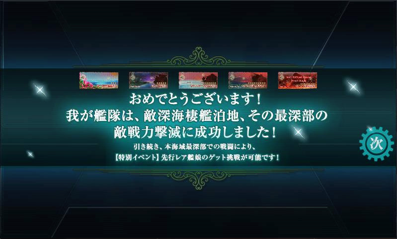 [칸코레]이벤트 자체 종료